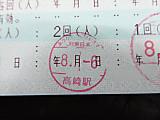 20180806005